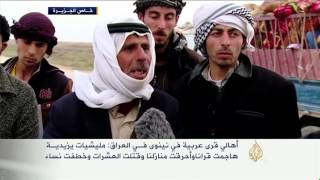 أهالي نينوى يتهمون مليشيات إيزيدية بإحراق منازلهم