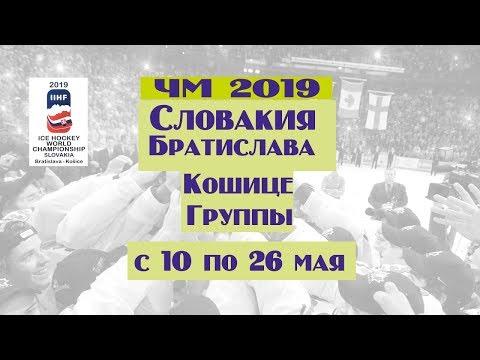 Сборная Россия сыграет опять со Швецией. Чемпионат мира по хоккею 2019. Группы.