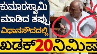 ಕುಮಾರಸ್ವಾಮಿ ತಪ್ಪುಗಳನ್ನ ಬಾಯಿಬಿಟ್ಟ ಯಡಿಯೂರಪ್ಪ    POLITICAL DRAMA START   HD Kumaraswamy and Yeddyurappa