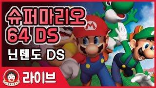 각종티비-LIVE#59-닌텐도DS- 슈퍼마리오64 DS 한글판[Super Mario 64 DS]+수다방 2018년10월20일방송