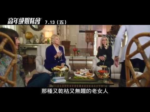 威視電影【高年級姐妹會】閨密版預告 (07.13 姐姐妹妹high起來)