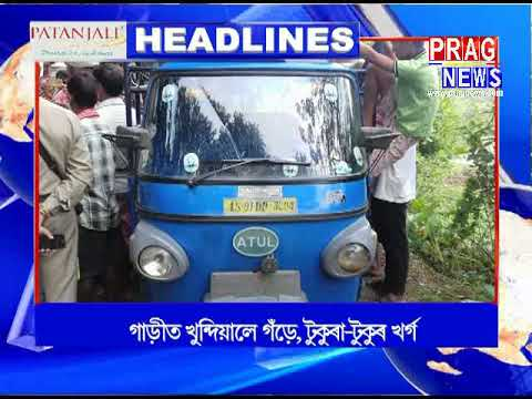 Assam's top headlines of 6/11/2018 || Prag News