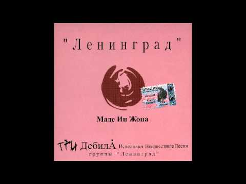 Ленинград - Стоп-машина