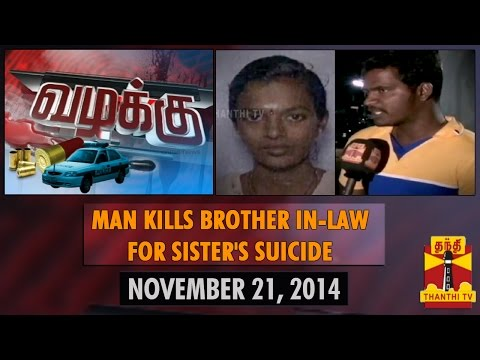 Vazhakku - Man Kills Brother In-law For Sister's Suicide (21 11 14) video