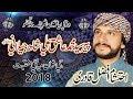 Sai Aashique Ali Shah Jillani New Manqabat 2018   Ahtsham Afzal Qadri