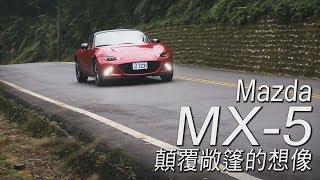 Mazda MX-5 顛覆敞篷的想像 試駕 - 廖怡塵【全民瘋車Bar】6