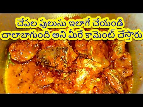 How to Prepare Chepala Pulusu || Fish Curry in Telugu