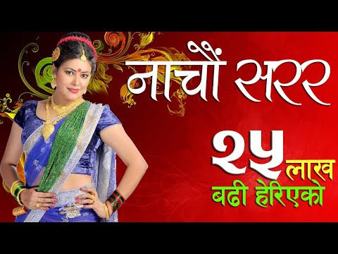 New Teej Song 2071 'teej Ko Ayo Lahara' Full [hd] # Sunita Dulal video