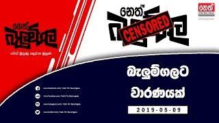Neth Fm Balumgala  2019-05-09