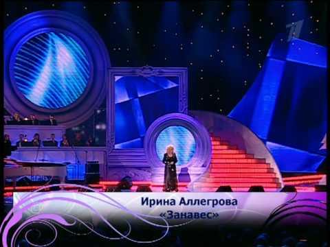 Ирина Аллегрова Занавес