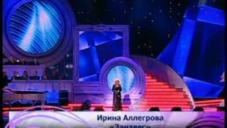 Ирина Аллегрова - Занавес