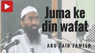 Juma ke Din Jiski Wafat hoti hai | Abu Zaid Zameer