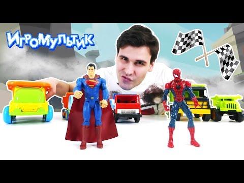ЧЕЛОВЕК ПАУК и СУПЕРМЕН Бу рейсинг на грузовичках с Дядей БУ Видео для детей