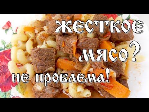 Как готовить ЖЕСТКОЕ мясо? Мягкий гуляш из жесткой говядины.