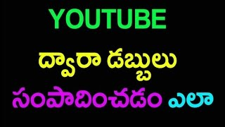 How to make money on youtube in telugu   Earn Money With Youtube Views