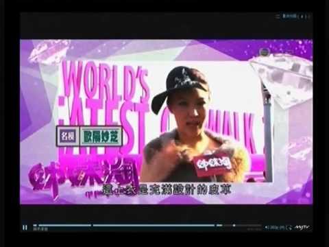 The World's Greatest Catwalk News 2012@姊妹淘