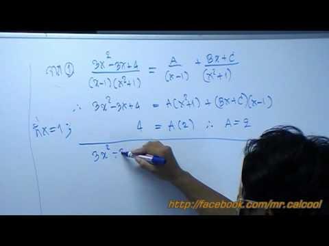 เทคนิคการอินทิเกรต เศษส่วนย่อย6 MR.CALCAL