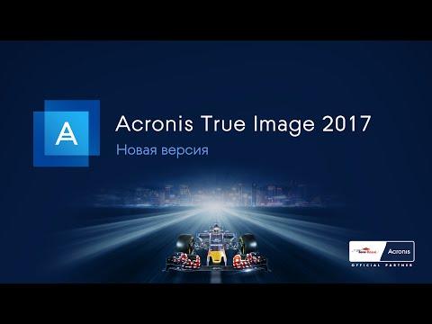 Презентация Acronis True Image 2017