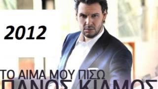 Panos Kiamos Non-Stop Mix (Πάνος Κιάμος)