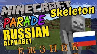 Minecraft Skeletons Teaching the Russian Alphabet in Capital Letters Language Video for Kids