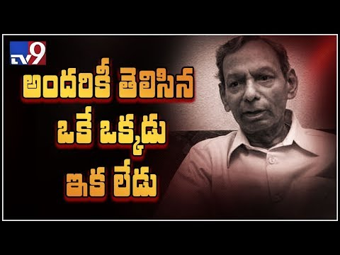 Tribute to Mimicry legend Neralla Venu Madav || Full Video - TV9