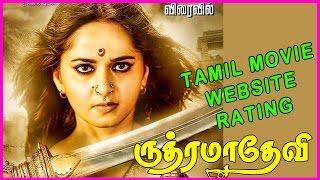Rudramadevi Tamil Movie Website Ratings || Anushka , Allu Arjun , Rana