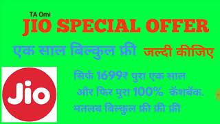 Jio special offer 2018| one year free data and calling | free free