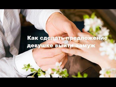 Поздравление девушке выйти замуж