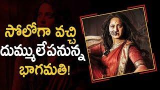 సోలోగా వచ్చి దుమ్ములేపనున్న భాగమతి | Bhaagamathie To Get Solo Release