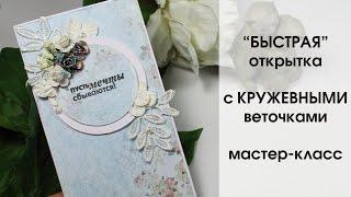 БЫСТРАЯ открытка своим руками - СКРАПБУКИНГ - мастер-класс