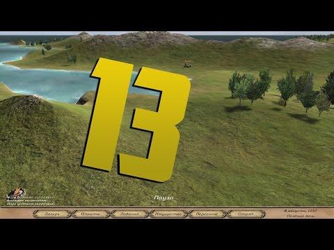 Mount & Blade: Warband  - Прохождение - #13 - Любовный эпизод :)