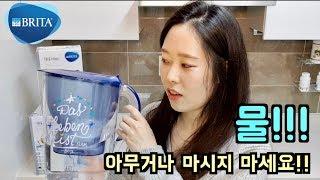 물!!! 아무거나 마시지 마세요!! (ft. BRITA)
