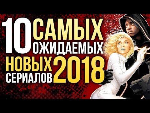 👍ТОП-10 САМЫХ ОЖИДАЕМЫХ НОВЫХ СЕРИАЛОВ 2018