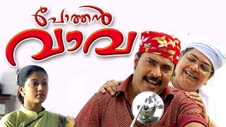 Malayalam Full Movie Pothan Vava | Full HD - Watch Youtube