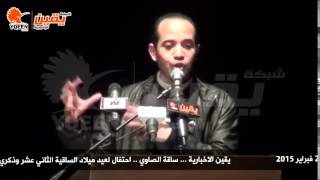 يقين | كلمة ايمن مسعود حول الكاتب عبد المنعم الصاوي