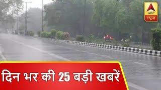 फटाफट अंदाज में देखिए दिन भर की 25 बड़ी खबरें | ABP News Hindi