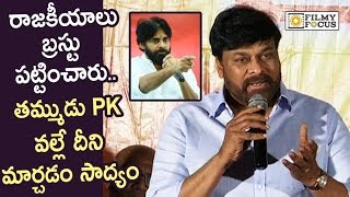 Chiranjeevi Fires on Corrupted Political System in India @Market Lo Prajaswamyam Movie Audio Launch