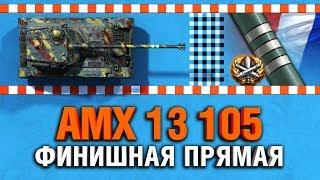 AMX 13 105 - ОСТАЛОСЬ 5% ОТМЕТКИ