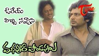 Pandavulu - Manavoori Pandavulu Movie Songs   Orey Pichchi Sannasee   Chiranjeevi   Krishnam Raju   Murali Mohan