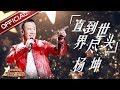 【单曲纯享】杨坤《直到世界尽头》—《天籁之战2》第8期【东方卫视官方高清】