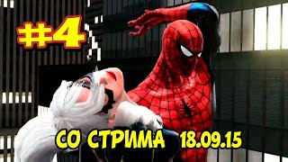со стрима (18.09.15) Spider-Man Web of Shadows [часть 4]