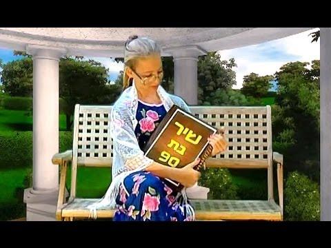 קליפ בת מצווה מיוחד ומרגש - שיר בת 90 (בת 12!)