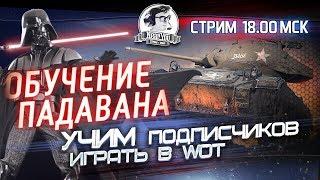 ✮ОБУЧЕНИЕ ПАДАВАНА! Учим танкистов играть в WoT!✮Стримы с Near_You