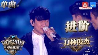 【CLIP】JJ林俊杰新歌《进阶》 全球现场首唱!新年陪伴粉丝一起进阶!《浙江卫视领跑2019演唱会》 20181230【浙江卫视官方HD】