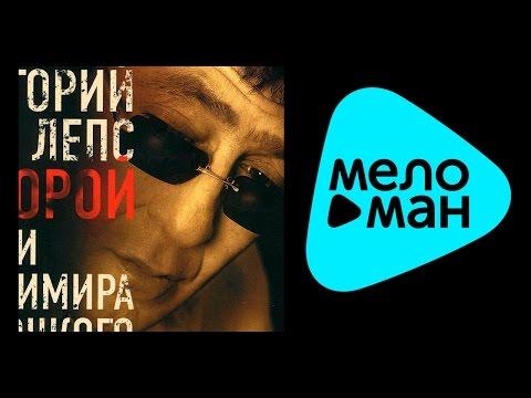 ГРИГОРИЙ ЛЕПС - ПЕСНИ ВЛАДИМИРА ВЫСОЦКОГО / Grigory Leps - SONGS Vladimir Vysotsky