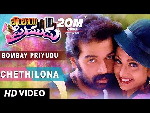 Chethilona Full Video Song || Bombay Priyudu || D. Chakravarthy, Rambha || Telugu Songs