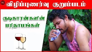 மது பிரியர்களின் அலப்பரைகள் - விழிப்புணர்வு குறும்படம் | Alappara - Tamil Awareness Short Film