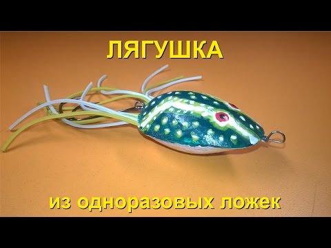 Лягушка для ловли своими руками 33