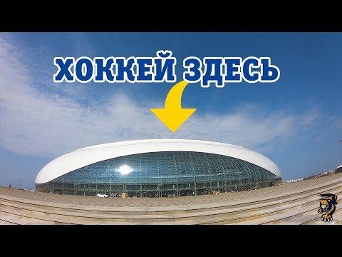"""Видеонавигатор от ХК """"Сочи"""": как добраться в """"Большой"""""""