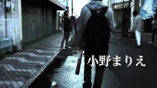Life Is Dead - Rain for the Dead (Ame-agari no kimi) teaser trailer - Japanese zombie movie